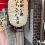 武蔵小路立ち呑み酒場 -