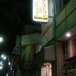 パリバール - (2007.08.17撮影)