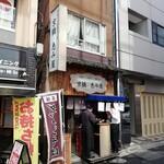 京橋 恵み屋 - 恵み屋