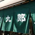 京菓子司 彦九郎 - 暖簾