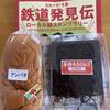 銚子セレクト市場 - 料理写真:コッペパンと佃煮