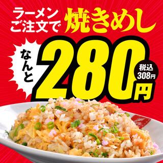 ラーメンご注文で280円(税込308円)に♪王道の焼きめし