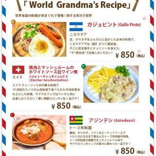 【3月15日〜】世界の旅人の気まぐれ料理第3弾