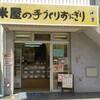 米屋の手づくりおにぎり 多司 出来町通店