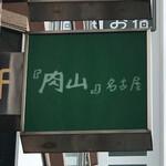 肉山 - 店の看板