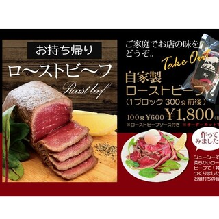 ローストビーフ1,800円(税込)