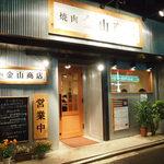 焼肉 金山商店 -