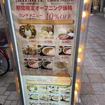 シェルパレストラン神戸 - 店頭のランチメニュー