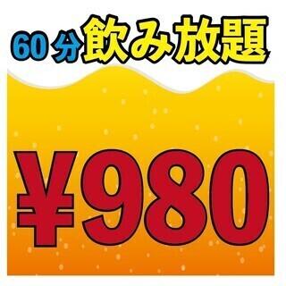 【平日単品60分飲み放題980円税込み】