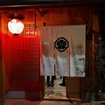 山地陽介 - 祇園の街並みに溶け込む町屋建築のファサード。フレンチのお店には見えませんね(о´∀`о)
