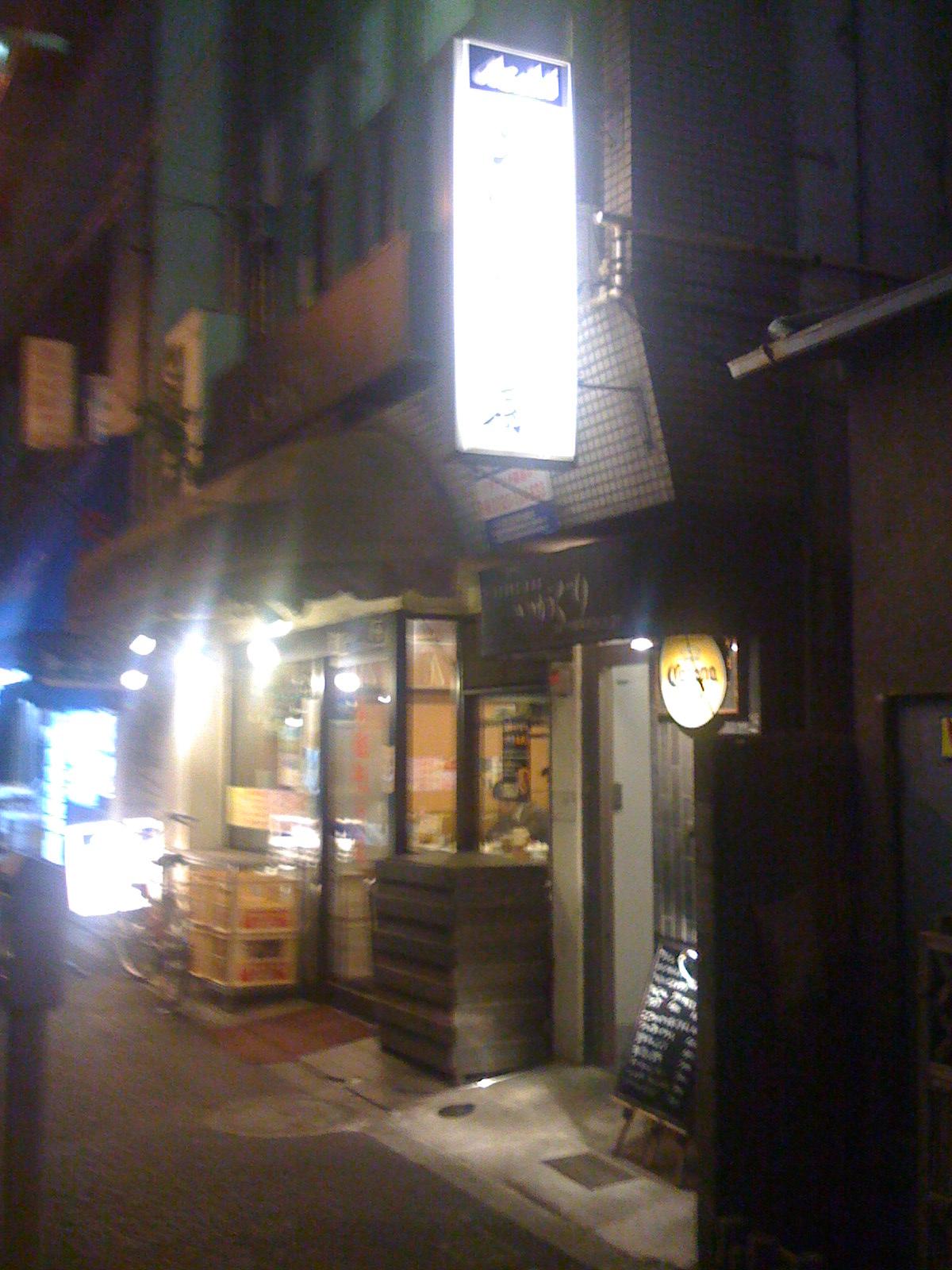 天鴻餃子房 神田錦町店