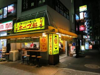 ホープ軒本舗 大塚店