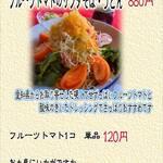 そば処 仙場 - 料理写真:3月/4月限定!フルーツトマトのサラダそば(うどん)