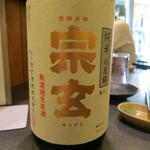 麦酒庵 - 宗玄 純米 八反錦 無濾過生原酒 (2012/09)