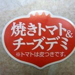 モスバーガー 都島店 -