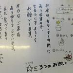 益美や - さっぱりうどん食べ方指南書_2012-09-10