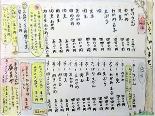益美や - 2012-09-10