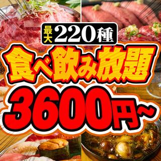 最大220種類の食べ飲み放題プラン3,600円~!