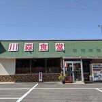 川森食堂 -