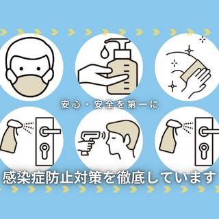 安心・安全を第一に!感染症防止対策を徹底しています。