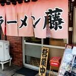 ラーメン 藤 - 店舗外観