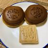 和菓子処 餅萬 - 料理写真:どら焼き&最中