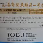 近江藤齋 - 東武百貨店池袋店新規開店の挨拶状(2)