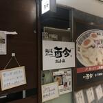 麺道 而今 総本家 - 店舗外観
