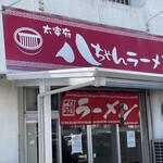 太宰府 八ちゃんラーメン - お店