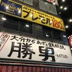 渋谷道玄坂一丁目応援団 大分からあげと鉄板焼 勝男 - 看板が凄いです。