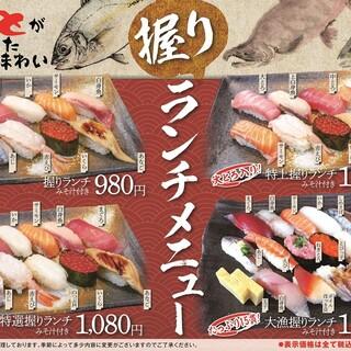 やまとのランチ★昼から鮮魚寿司を堪能♪握りランチ980円~