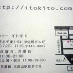 イトキト - ショップカード