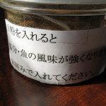 めん創 桜花 大和製麺所 - 調味料@2009/02/14
