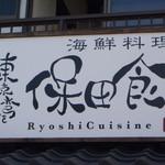 保田食堂 萬壽山 - 看板