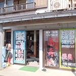 保田食堂 萬壽山 - 海側の入口