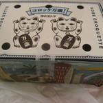 神戸コロッケ - 一個しか買ってないのに、この過剰包装(^^;