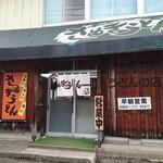 浅月 - 店舗