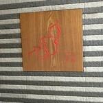 ひょうたん寿司 - お店の看板