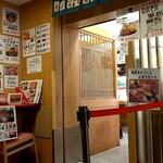 ひょうたん寿司 - 2F店舗入口