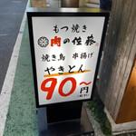 もつ焼き 肉の佐藤 - 看板