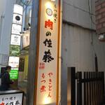 もつ焼き 肉の佐藤 - 看板パート2