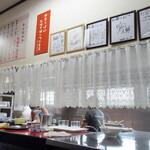 中華そば 紅蘭 - 店内
