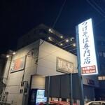 池谷精肉店 - 外観