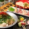 ぶた家 - 料理写真:年中味わえる『もつ鍋』と、新鮮食材を使った『炭火串焼き』が人気のお店