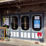 モカジャバ カフェ - お店