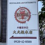 モカジャバ カフェ -