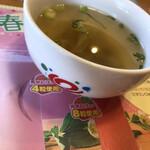さわやか - スープもおいしい♪