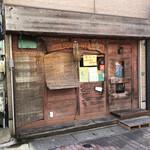 カレー&チキン専門店 レア レア - お店