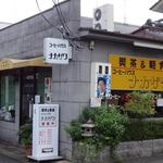 Kohihausunakazawa -