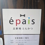 147957093 - epais(エペ)の看板